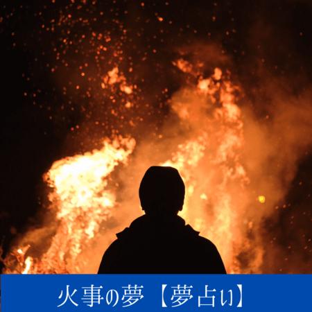 火事の夢【夢占い一覧表】情熱や欲望など、激しい感情を象徴します
