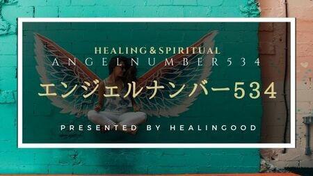 エンジェルナンバー534の意味