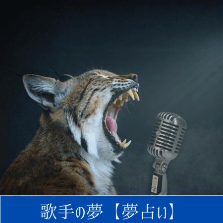 歌手の夢【夢占い一覧表】あなたの気持ちの代弁者