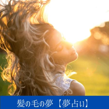 髪の毛の夢【夢占い一覧表】生命力や気力、自信などエネルギーの象徴
