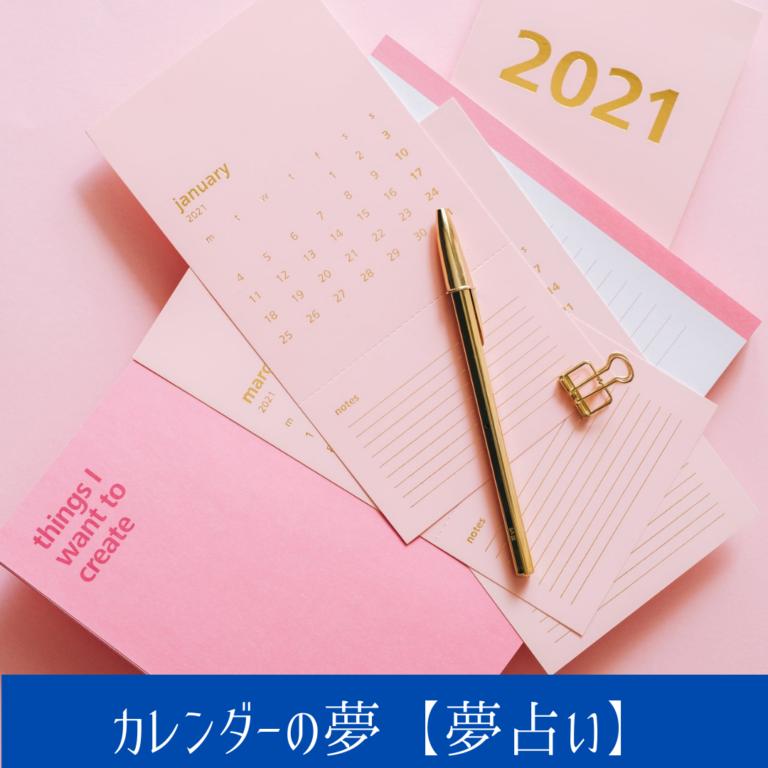 カレンダーの夢【夢占い一覧表】計画的に行動しなさいというメッセージ