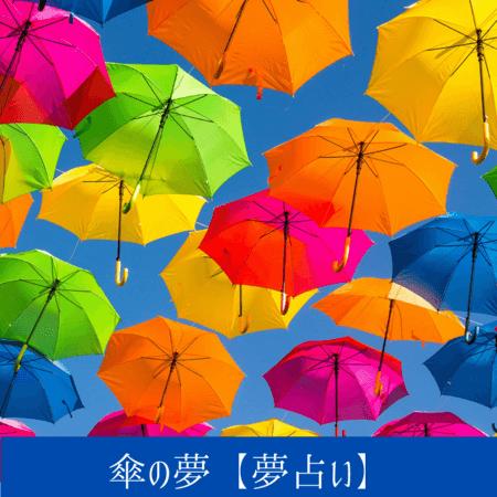 傘の夢【夢占い一覧表】うまく乗り切れるヒントやサポートしてくれる人を暗示