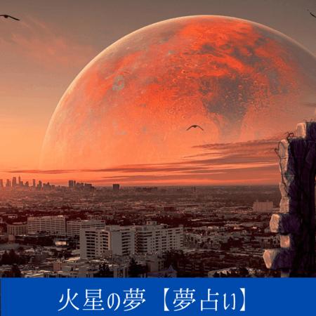火星の夢【夢占い一覧表】いつもよりも情熱的や攻撃的になっている