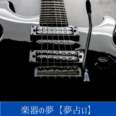 楽器の夢【夢占い一覧表】他人への自己表現がうまくできているかが表現される