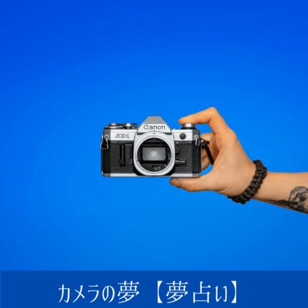 カメラの夢【夢占い一覧表】特定のものに注意を払う何かを記憶したり把握したりする