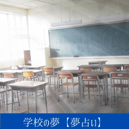 学校の夢【夢占い一覧表】義務や困難に立ち向かおうとしている状況