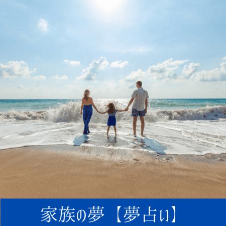 家族の夢【夢占い一覧表】今までに築いてきた基本的な価値観や判断基準、目標