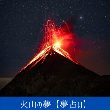 火山の夢【夢占い一覧表】抑制された欲望や情熱・怒りをあらわします