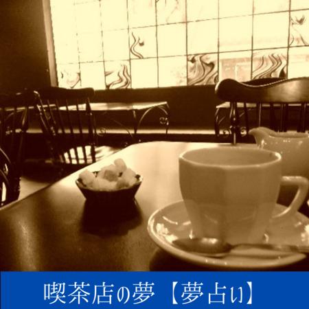 喫茶店の夢【夢占い一覧表】あなたの心のよりどころ・交友関係をあらわす