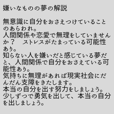 嫌いなものの夢【夢占い】