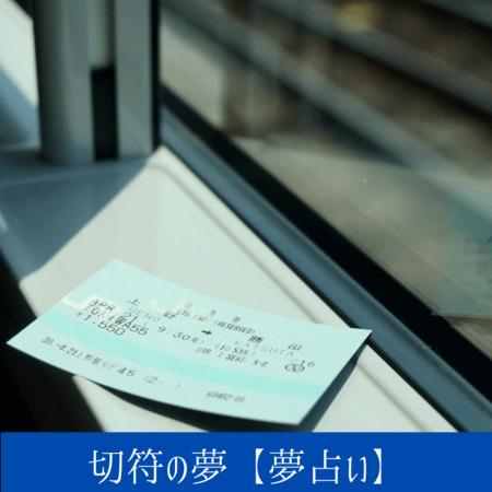 切符の夢【夢占い】【夢占い一覧表】チャンスが到来することを告げる夢