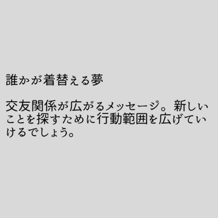 着替える夢【夢占い一覧表】変身願望のあらわれ