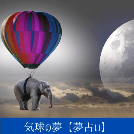 気球の夢【夢占い一覧表】自由の象徴
