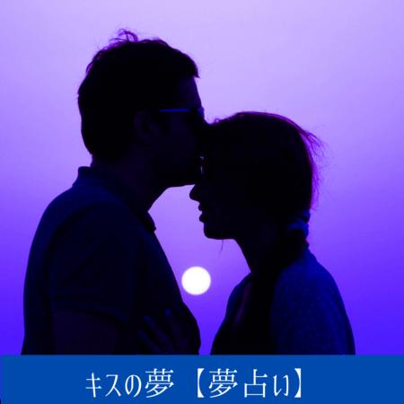 キスの夢【夢占い一覧表】やさしさ・心から愛されたい願望が強い