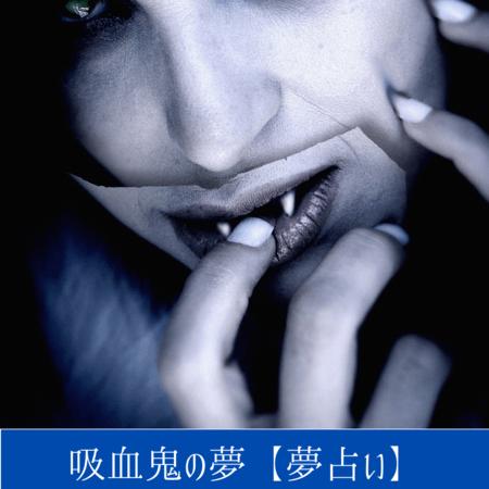 吸血鬼の夢【夢占い一覧表】不安と焦りをあらわす