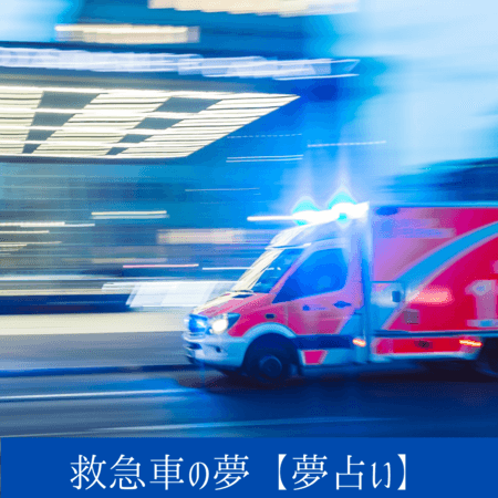 救急車の夢【夢占い一覧表】何かしら緊急事態になりそうな予兆