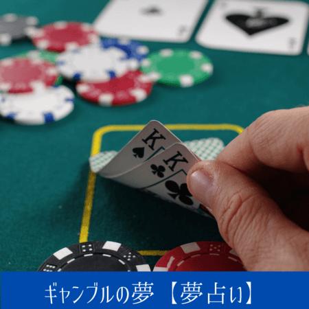 ギャンブルの夢【夢占い一覧表】何か新鮮なできごとへの欲求をあらわします
