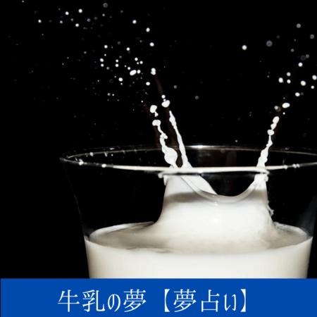 牛乳の夢【夢占い一覧表】不安と焦りをあらわす