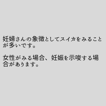 スイカの夢【夢占い一覧表】妊婦さんの象徴