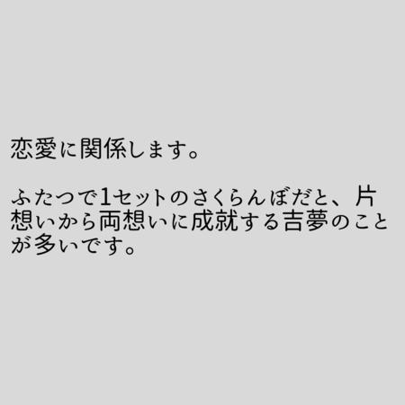 さくらんぼの夢【夢占い一覧表】恋愛に関係