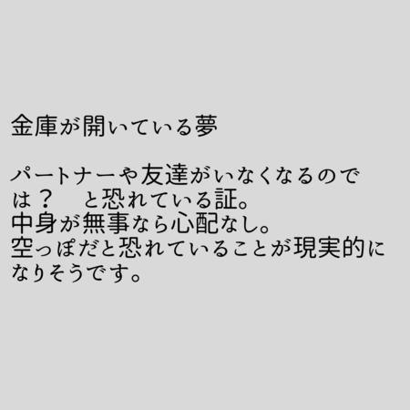 金庫の夢【夢占い一覧表】失いたくない大切なものの象徴