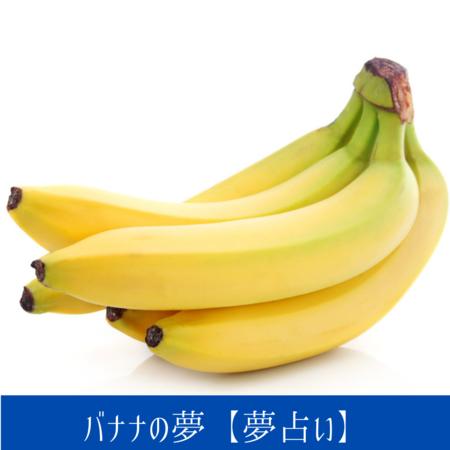 バナナの夢【夢占い一覧表】性欲や物欲に関係する夢