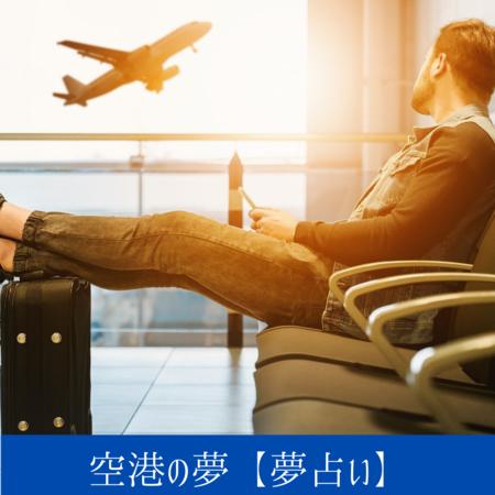 空港の夢【夢占い一覧表】自分を変えたい・ドラマティックな出会いなどをのぞんでい