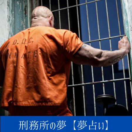 刑務所の夢【夢占い一覧表】抑圧、束縛の象徴。 自分自身の気持ちを抑えつけている