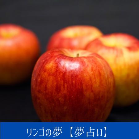 リンゴの夢【夢占い一覧表】知恵と誘惑の象徴
