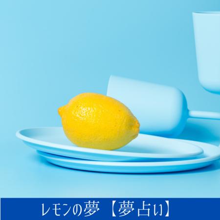 レモンの夢【夢占い一覧表】体からのSOS