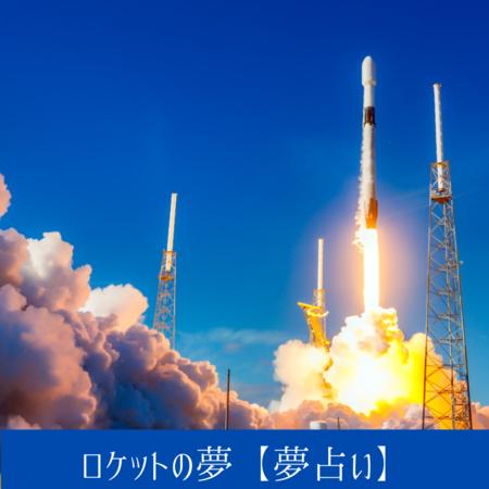 ロケットの夢【夢占い一覧表】未知なるものや、ミラクル。憧れや期待をあらす