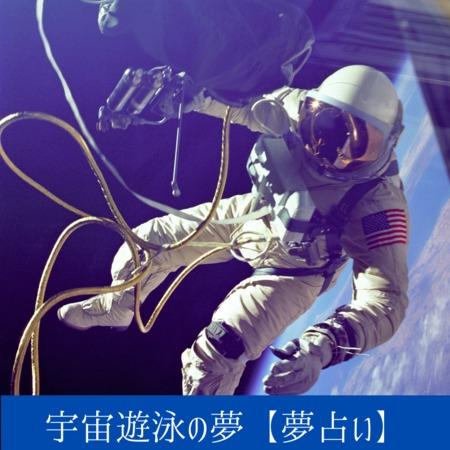 宇宙遊泳の夢【夢占い一覧表】自分のペースで作業や行動ができる期待や開放感の表れ