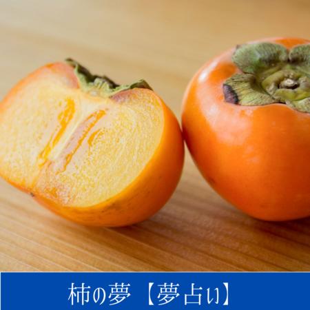 柿の夢【夢占い一覧表】甘くておいしい柿なら吉夢。渋柿なら凶夢