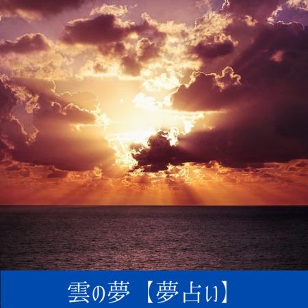 雲の夢【夢占い一覧表】これからのできごとを暗示