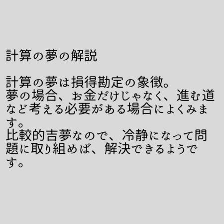 計算する夢【夢占い一覧表】損得勘定の象徴