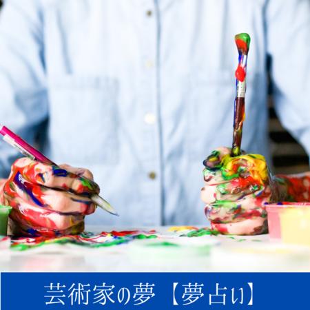 芸術家の夢【夢占い一覧表】感受性や創造力の象徴