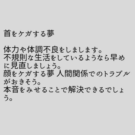 ケガをする夢【夢占い一覧表】トラブルの前兆