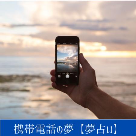 携帯電話の夢【夢占い一覧表】急なスケジュールやアポイントという予知夢的な意味