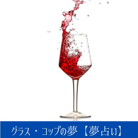 グラス・コップの夢【夢占い一覧表】恋愛の象徴