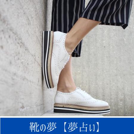 靴の夢【夢占い一覧表】あなたの置かれている立場や社会的地位や財力を表す