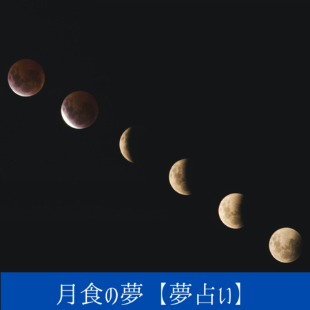 月食の夢【夢占い一覧表】自分自身に対するトラブルを暗示