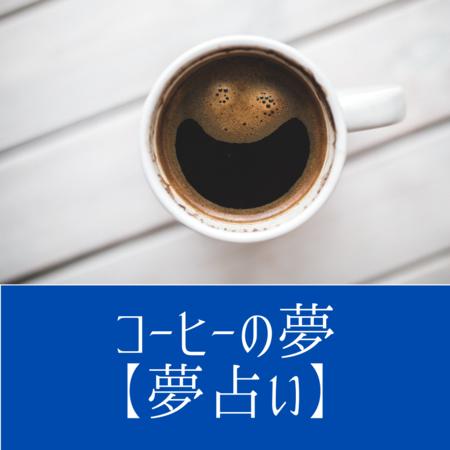コーヒーの夢【夢占い一覧表】人間関係やリラックス状態をしめします