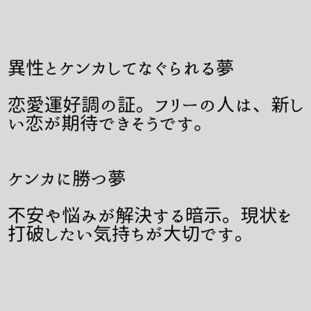 ケンカの夢【夢占い一覧表】逆夢なことが多く、幸運の暗示