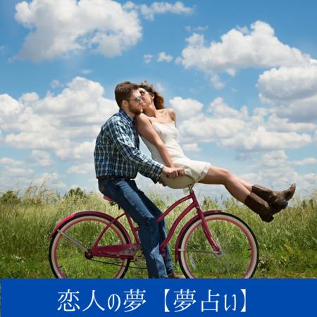 恋人の夢【夢占い一覧表】今のパートナーに不満があったり、恋人がほしいときに見る夢