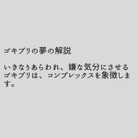 ゴキブリの夢【夢占い一覧表】コンプレックスを象徴