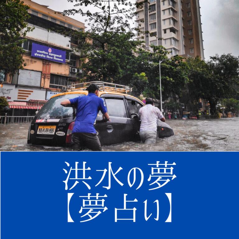 洪水の夢【夢占い一覧表】抑え切れない感情ほとんどが恋心をあらわす