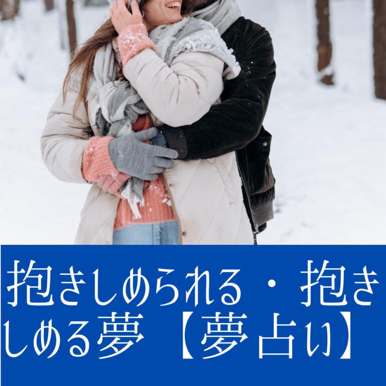 抱きしめられる・抱きしめる夢【夢占い一覧表】夢の相手と親しくなりたい願望