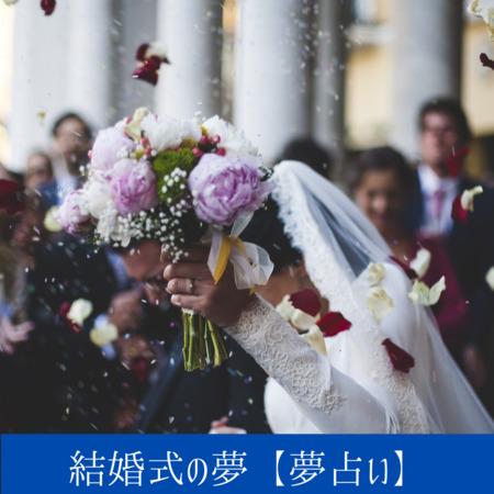 結婚式の夢【夢占い一覧表】違う一面をもつ自分との統合という意味