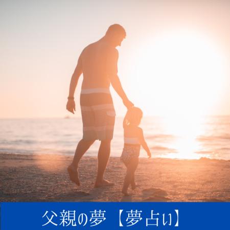 父親の夢【夢占い一覧表】権威、威厳、威圧感などの象徴