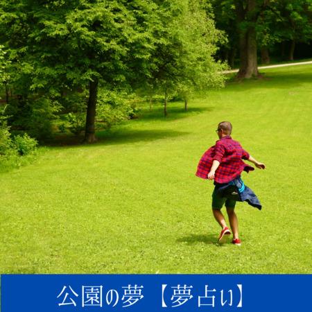 公園の夢【夢占い一覧表】安らぎの象徴であなたの心模様を映し出します